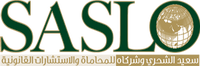 Said Al Shahry Law Office (SASLO)